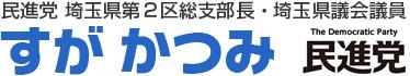 民主党すがかつみ埼玉県議会議員・防災士