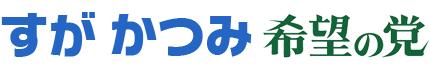 希望の党の衆議院候補、すがかつみ前埼玉県議会議員・防災士