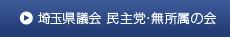 民主党埼玉県議会民主党・無所属の会