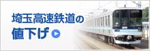 埼玉高速鉄道の値下げ