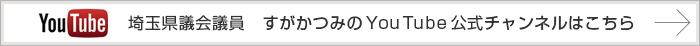 埼玉県議会議員 すがかつみのYouTube公式チャンネルはこちら