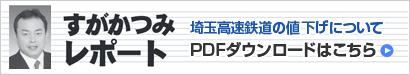 すがかつみレポート 埼玉高速鉄道の値下げについてPDFダウンロードはこちら
