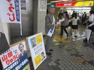 2103年6月13日毎週(木)駅頭ツルネンマルテイ参議院...