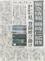 ツイッターアラート埼玉新聞記事 カラー