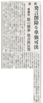 発言の一部を削除する動議に反対する動議について(新聞記事)