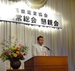 2014年5月28日 埼玉県電業協会通常総会