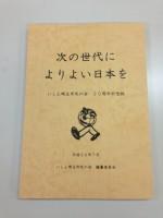 いしん埼玉20周年記念誌