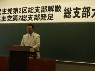 2014年7月5日 民主党埼玉県第2総支部総支部大会