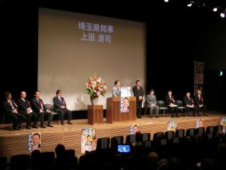2015年3月8日 県政報告会・決起集会