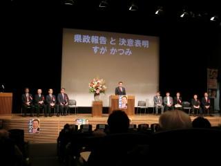 2015年3月8日 県政報告会・決起集会2