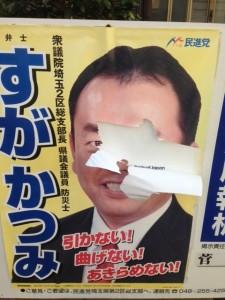 ポスター毀損被害(2)