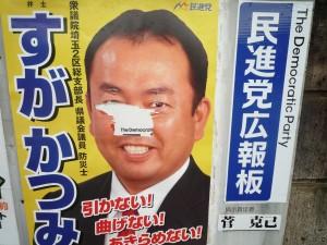 ポスター毀損被害(3)